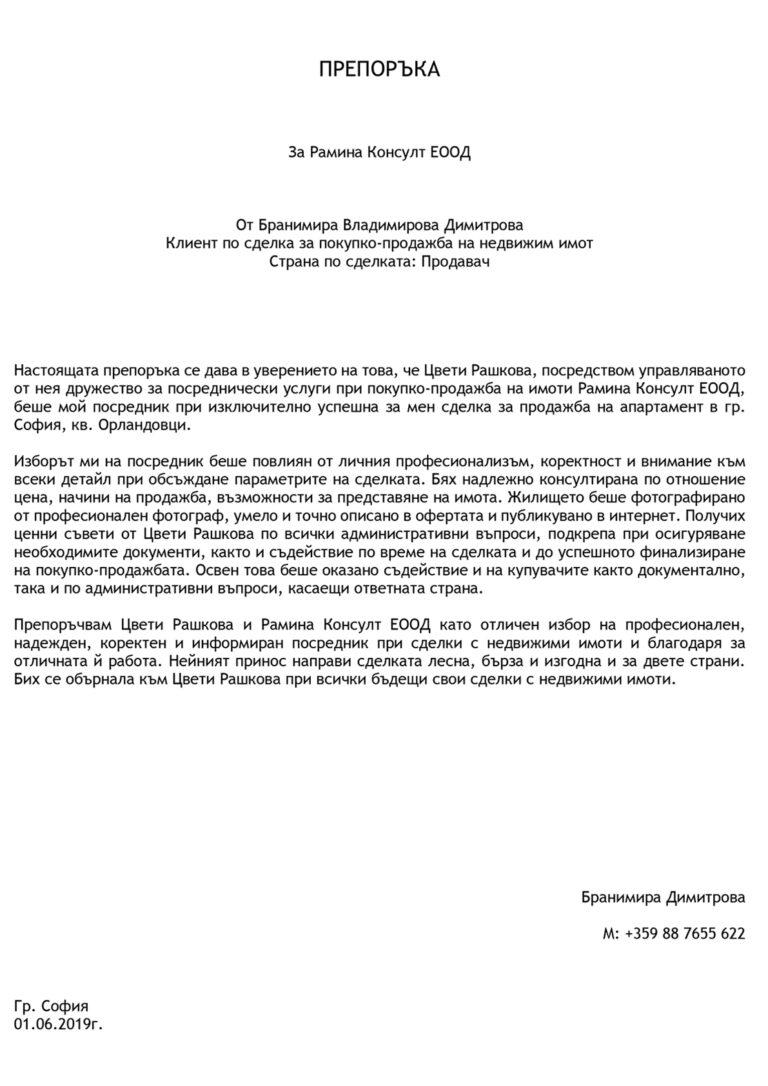 Ramina-Consult-Reference-Branimira-Dimitrova