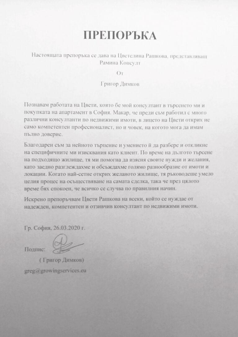 Ramina-Consult-Reference-Grigor-Dimkov-N1