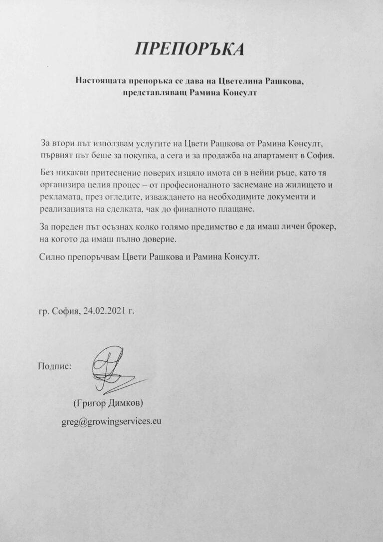 Ramina-Consult-Reference-Grigor-Dimkov-N2